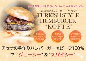 トルコ式ハンバーガー「キョフテ」