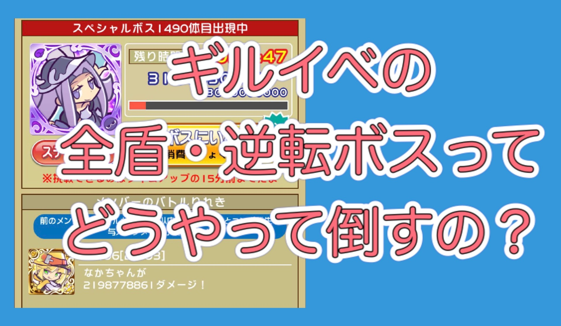 クエ 盾 破壊 ぷよ 【ぷよクエ】ギルイベ全盾デッキ集 2020年6月2日最終更新